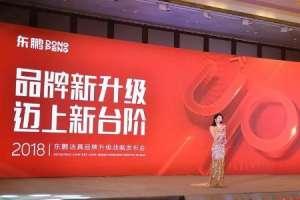 东鹏洁具品牌升级战略发布会盛大召开安庆